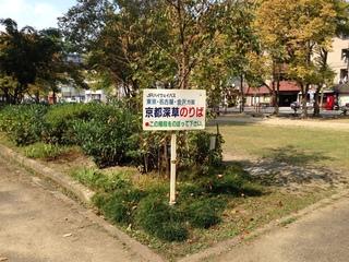 京都深草 高速バス乗り場 公園